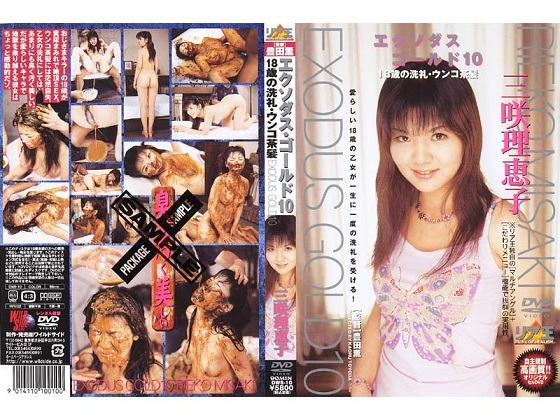 Ria Ou - [DWS-10] Misaki Rieko Exodus Gold 10 (Kaviar Scat, Anal Sex) Japan Scat [DVDRip]