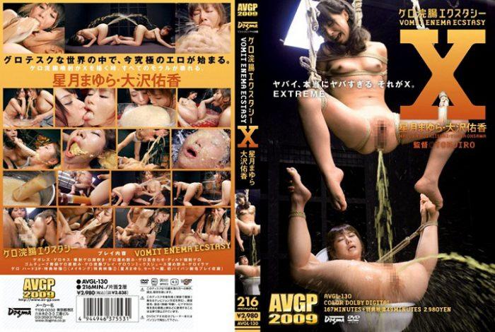 TOHJIRO - [AVGL-130] Extreme Vomit Ecstasy (Vomit, Japan, Sex Scat) Dogma [DVDRip]