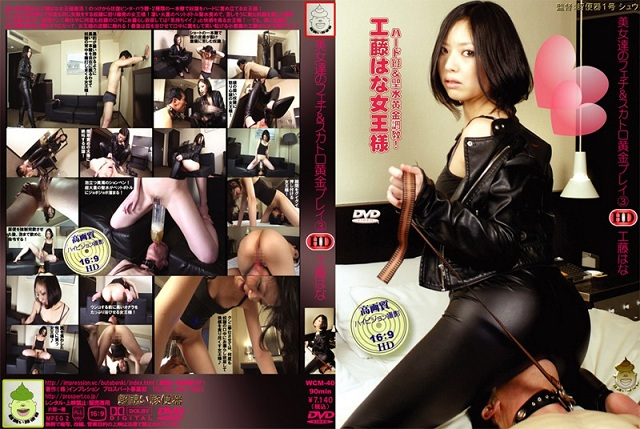Chou Minikui, Buta Benki, Kudou Hana - [WCM-40] Hen Flower Kudo Play – 3 Golden Fetish and Scatology Of Babes (Femdom, Latex, Japan) Japan Scat [DVDRip]