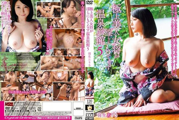 Hanyu Arisa  (Crystal Eizou, Madam Maniac/480p/1.14 GB)