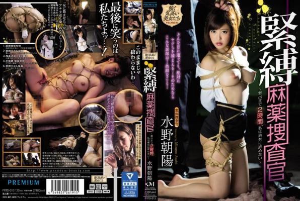 Mizuno Asahi  (Premium/480p/1.14 GB)