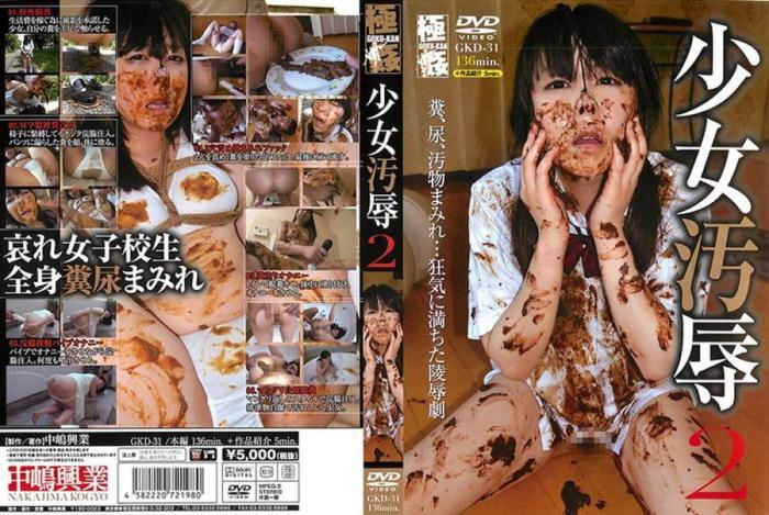 Yuri Sawashiro - Teen Bondage Humiliation 2 - (2018 / Nakajima Kogyo) [DVDRip / 1.54 GB]