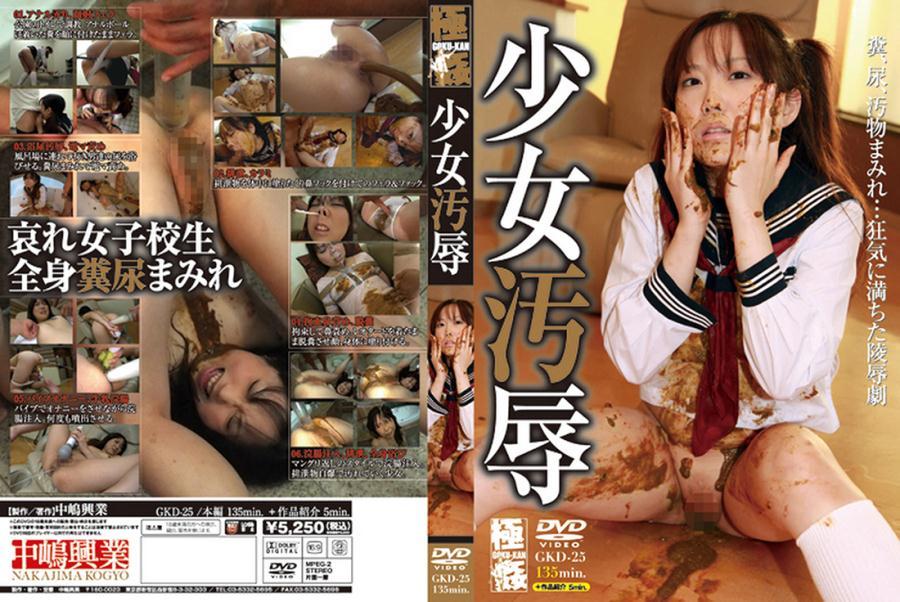 GKD-25 - Schoolgirl Disgrace (Nose Torture, Japan) - NAKAJIMA KOGYO [DVDRip]