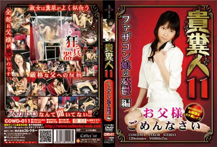 Collector - Japan Girl - Precious Shit People 11 - 3 (SD)