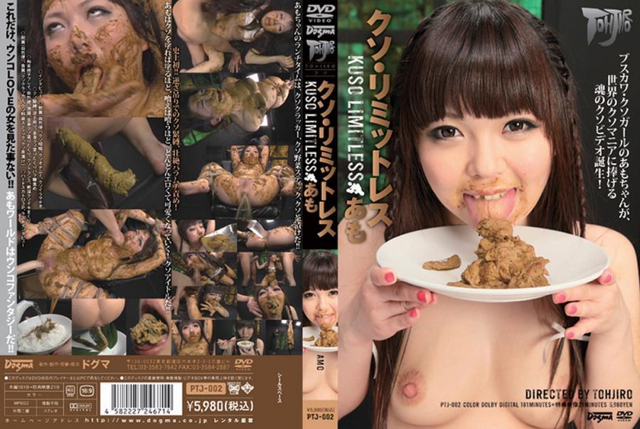 Dogma - Amo Kusakari - Limitless Scat (BDSM, Sex Toys, Japan) [DVDRip / 2.01 GB]