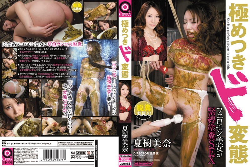 OPERA - Natsuki Mina - OPMD-026 Mina SEX Natsuki shit painted beauty bondage is extremely pheromone metamorphosi - DVDRip
