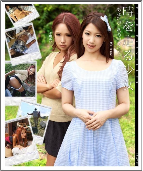 Himari Seto, Ai Mizushima - Time Traveller: Part 1, 2 [Caribbeancom] (HD|WMV|3.77 GB|2018)