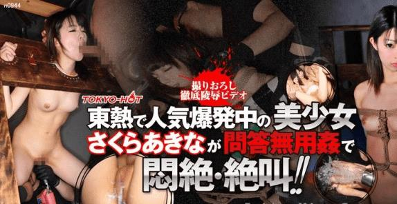 Tokyo-Hot: (Akina Sakura) - Absolute Obedience Girl [HD / 3.21 GB]
