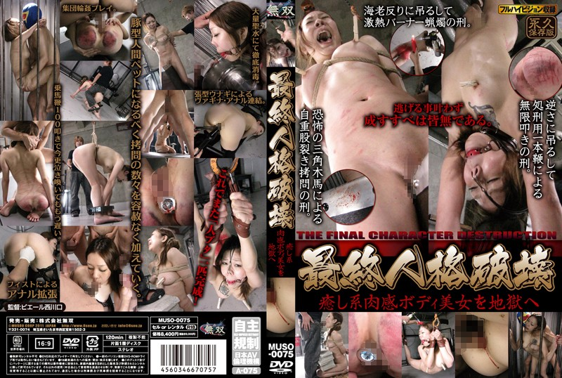 Chie Hayakawa - To hell beautiful body healing Nikkan final destruction personality (Warriors) SD 480p