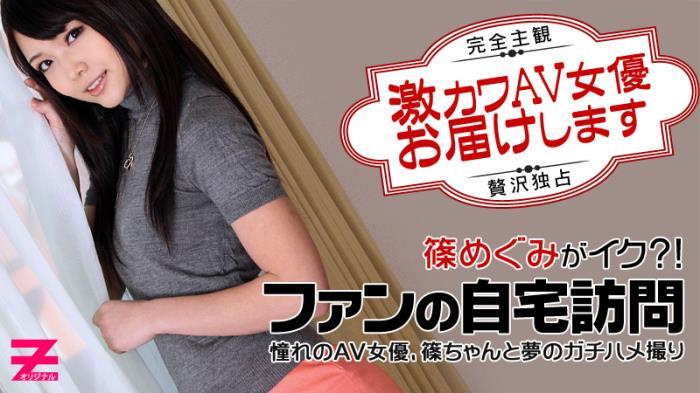 Megumi Shino - The Hot Porn Star Shino Knocks on Your Door (SD 540p) - Heyzo - [2019]