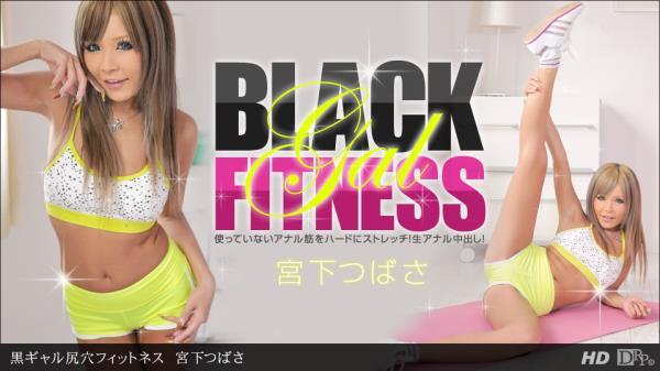 1pondo: Miyashita Tsubasa - Black Gal Fitness (HD) - 2019