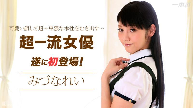 Mizuna Rei - Ladies addiction (1pondo) HD 720p