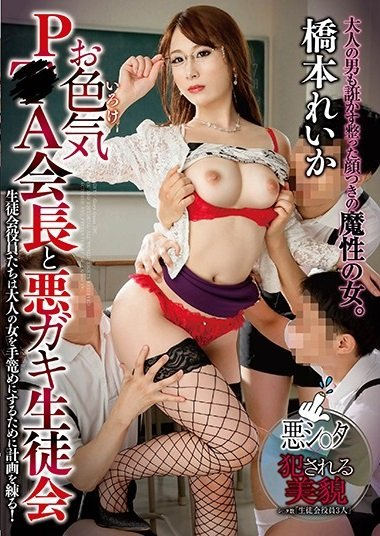 Hashimoto Reika - The Sexy PTA Chairwoman And The Naughty Student Council (SD 540p) - GloryQuest - [2019]