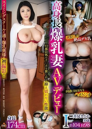Niimi Madoka: A Tall Housewife With Colossal Tits Her Adult Video Debut (SD / 480p / 2019) [CrystalEizou]