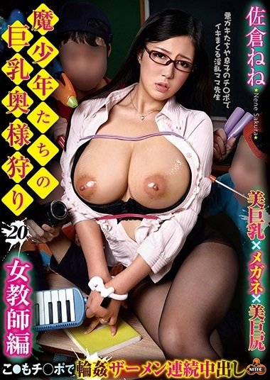 Big Boobs Of The Fairy Boys Big Tits Husband Wife 20 Female Teacher Edition (2018/SD/480p/2.26 GB)