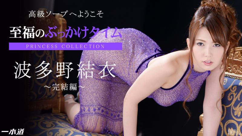 Yui Hatano - Drama Collection [1pondo] (HD|WMV|1.71 GB|2019)