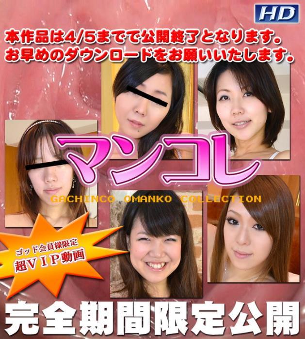 Japan Girls - Treasured Movies... (2012) [HD/720p/mp4/1.20 GB] by Utrodobroe