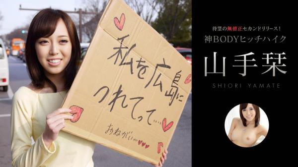 Shiori Yamate - Hardcore [FullHD 1080p] 2019