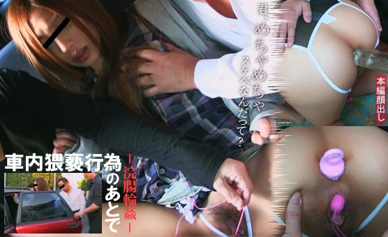 Sm-miracle: Suzuki Aoi Enema gangbang after the car molested [HD 720p]