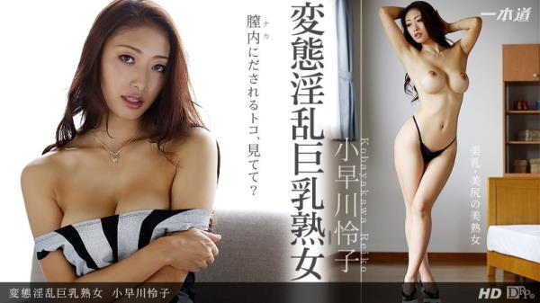 1pondo.com - Kobayakawa Reiko - Drama Collection [SD 396p]