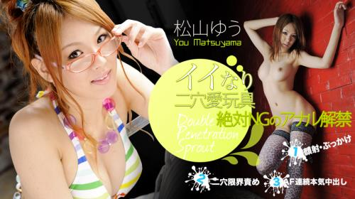 Yu Matsuyama - Anal And DP Slave