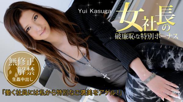 Caribbeancom.com - Yui Kasuga - The Female Presidents Shameless Incentive Bonus [HD 720p]