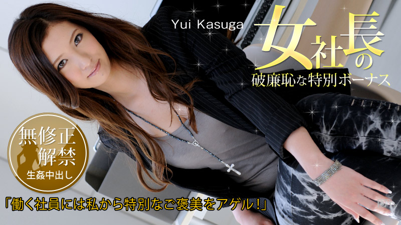 Yui Kasuga - The Female Presidents Shameless Incentive Bonus (Caribbeancom) [HD 720p]