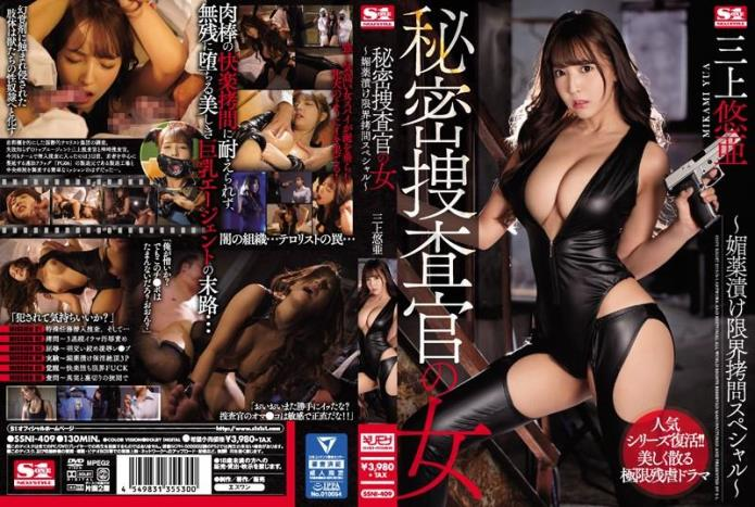 The Female Undercover Investigator. Aphrodisiac And Brutal Torture Special / Mikami Yua / 18-02-2019 [SD/404p/MP4/1.32 GB] by XnotX