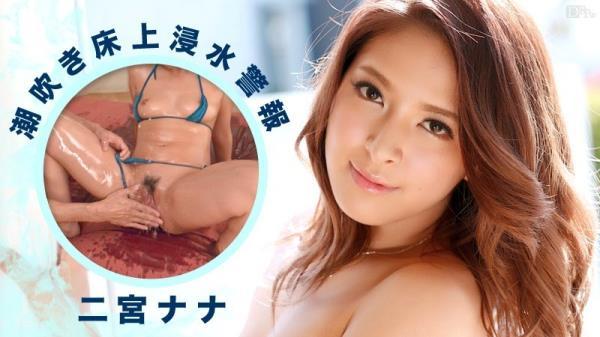 Nana Ninomiya - Hardcore [FullHD 1080p] 2019