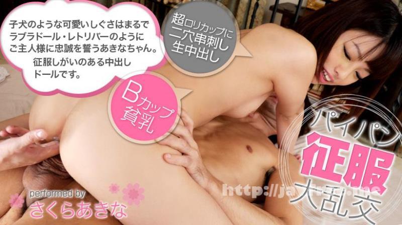 Sakura Akina: DP (HD / 720p / 2019) [xxx-av]