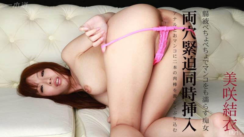 Yui Misaki - Original Collection (1pondo) [HD 720p]