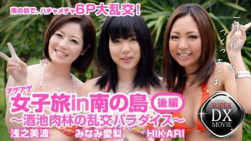 Airi Minami, Minami Asano, Hikari - Hardcore (FullHD)