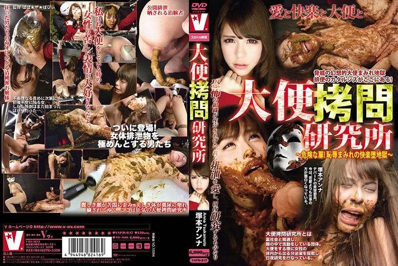 Stool torture scat institute. Starring: Tsukamoto Anna. [4.95 GB] FullHD 1080p , Torture scat