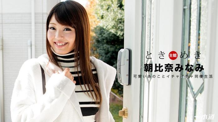 Minami Asahina - Hardcore (FullHD 1080p) - 1Pondo - [2019]
