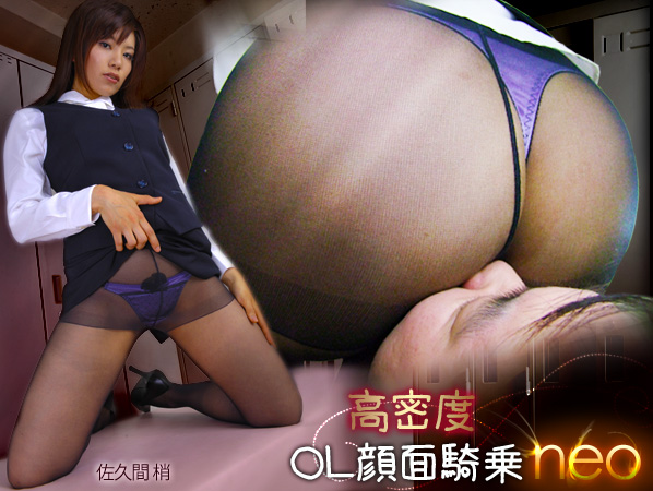 Roselip-Fetish.com - Sakuma Kozu - High density OL Facesitting neo Sakuma Kozu [HD 720p]