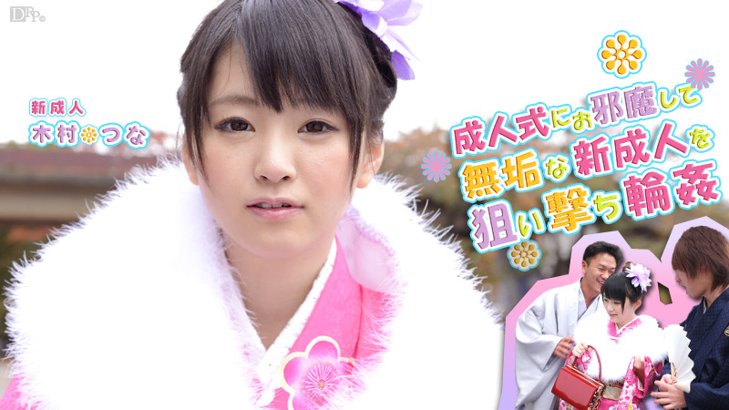 Tsuna Kimura - Coming-of-age ceremony of Tsuna (DreamRoom) [FullHD 1080p]