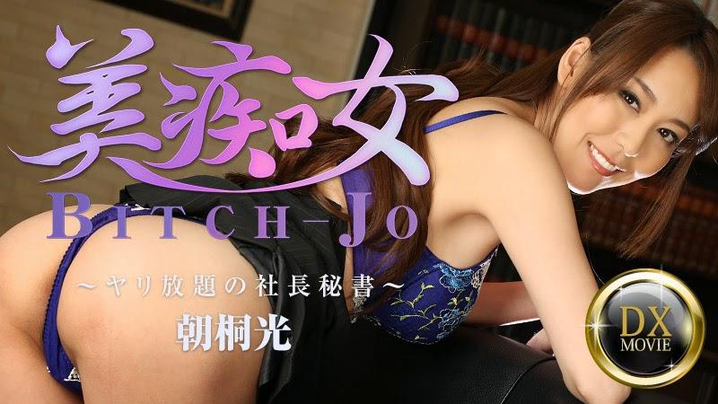 Asagiri - Bitch Jo: Revenge Of Secretary Girl (Heyzo) [FullHD 1080p]