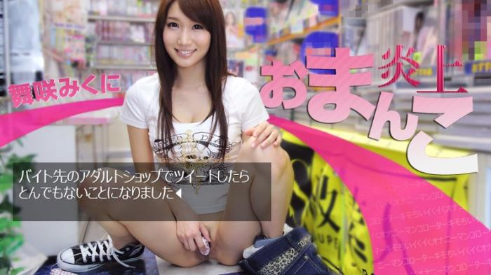 Caribbeancom.com - Mikuni Maisaki - Hardcore [2013 HD] (All sex, asian)