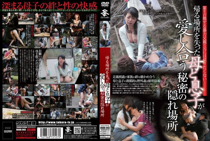Takara Visual - Amateur - Amateur – Lost the Way To Back Home, Mother and Son Make Love Together In Secret Hiding [2013 SD] (All sex, Incest)