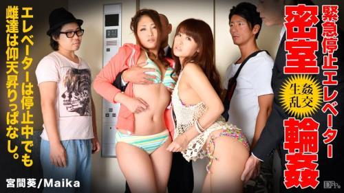 MAIKA, AOI - Emergency stop! Behind closed doors elevator gangbang (FullHD)