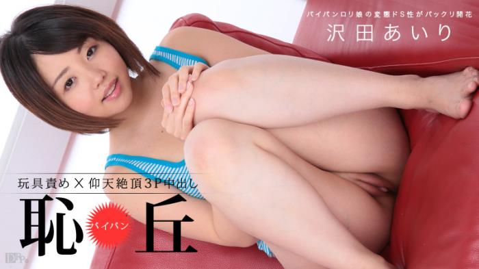 Airi Sawada - Shaved daughter Lori [SD 396p]
