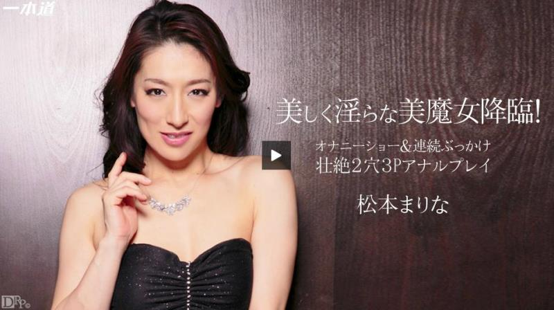 [1pondo.tv] - Marina Matsumoto - Drama Collection (2019 / HD 720p)