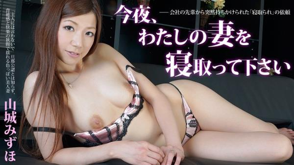 Mizuho Yamashiro - Would You Like to Be With My Wife Tonight? (2019/SD)