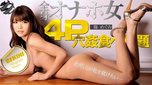 Systemic Onna - 4P hole fucking food all (2019/FullHD)