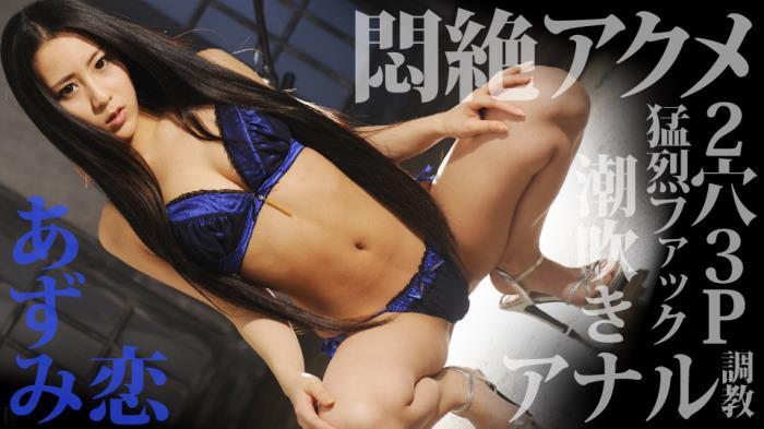 Ren Azumi - Hardcore (HD 720p) - 1pondo.tv - [2019]