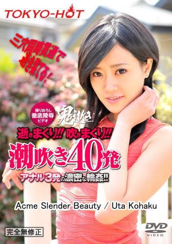 Uta Kohaku - Acme Slender Beauty... (Tokyo-Hot.com/3.23 GB)
