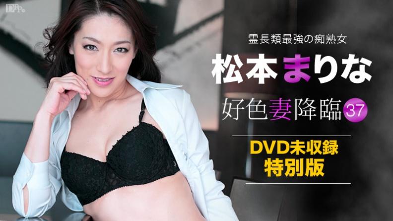 [Caribbeancom] - Marina Matsumoto - NO.072914654 (2019 / FullHD 1080p)
