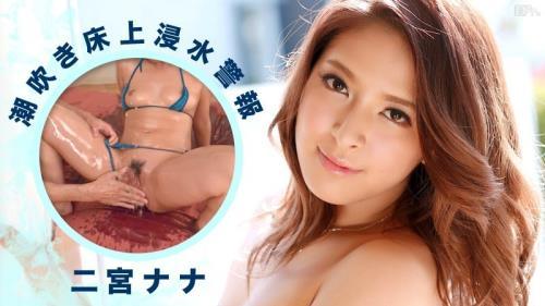 Nana Ninomiya - Nana Ninomiya (FullHD)