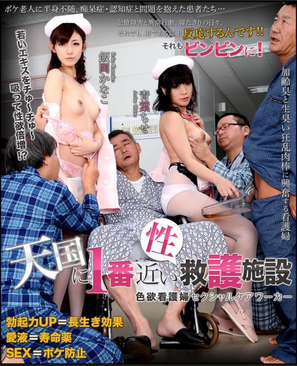 Kanako Iioka, Tomoyo Aoba - The Heaven Hospital Part 2 ... [HD 720p] 2019
