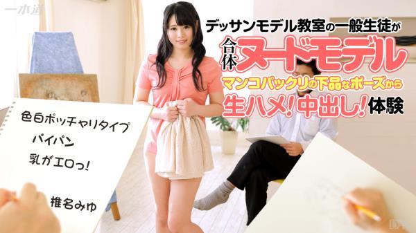 Sex With A Charming Artist's Model - Miyu Shiina [1pondo.tv] (FullHD 1080p)